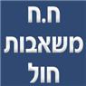 ח.ח משאבות חול - תמונת לוגו