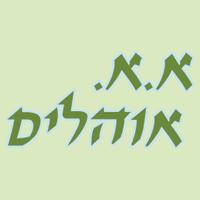 א.א. אוהלים בבאר שבע