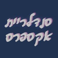 סנדלרית אקספרס