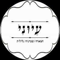עיוני - תמונת לוגו