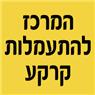 המרכז להתעמלות קרקע בירושלים