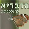 הדבריא - תמונת לוגו