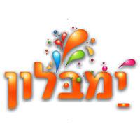 ימבלון בירושלים