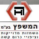 """""""המשפץ"""" מפעל מתכת בע""""מ בתל אביב"""