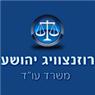 רוזנצוויג יהושע - תמונת לוגו
