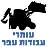 עומרי עבודות עפר בחיפה