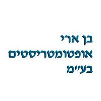 """בן ארי-אופטומטריסטים בע""""מ בבני ברק"""