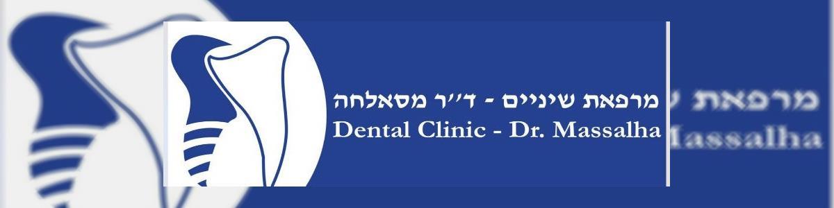 """ד""""ר מחמוד מסאלחה - מרפאת שיניים - תמונה ראשית"""