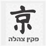 פקין צהלה - תמונת לוגו