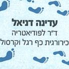 """ד""""ר עדינה דניאל בירושלים"""