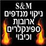 S&M ניקוי מנדפים ארובות ספינקלרים וכיבוי