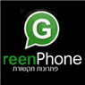 גרין פון green phone בנס ציונה