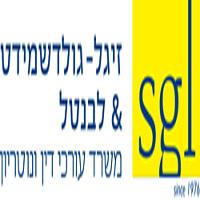 זיגל-גולדשמידט & לבנטל, עורכי דין