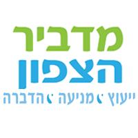 מדביר הצפון - תמונת לוגו
