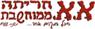 א.א. חריתה ממוחשבת - תמונת לוגו