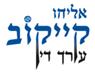 """עו""""ד אליהו קייקוב - תמונת לוגו"""