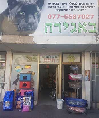 חנות באגירה - מזון וציוד לבעלי חיים בחדרה