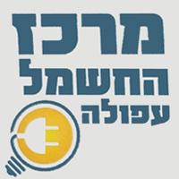 מרכז החשמל - תמונת לוגו