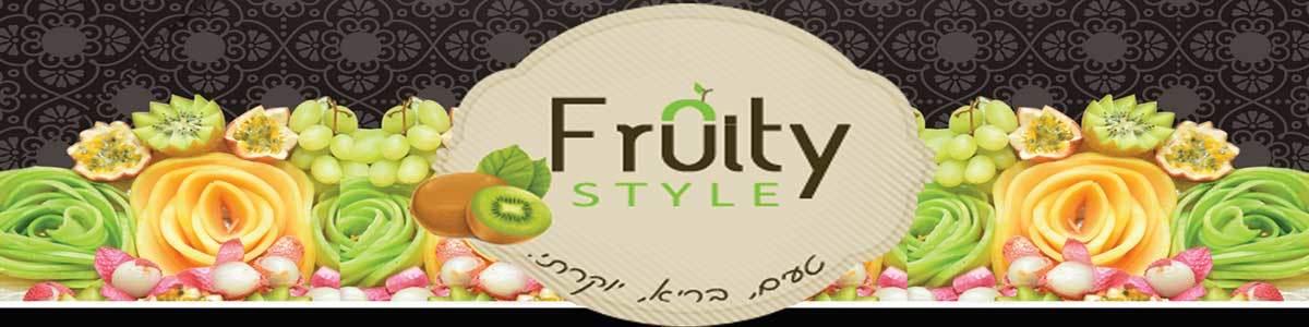 פרוטי סטייל- עיצובי פירות מיוחדים - תמונה ראשית