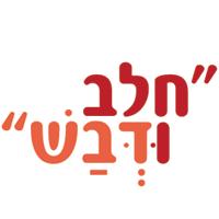 פיצה חלב ודבש - תמונת לוגו