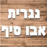 נגרית אבו סיף באכסאל
