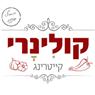 קייטרינג קולינרי בירושלים