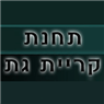 מוניות קרית גת - יוסי כהן - תמונת לוגו