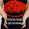 Felicita Israel (פרחים לכל כיס)