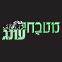 מטבחי עונג - אברג'ל ניסים - תמונת לוגו