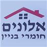 אלונים חומרי בניין בחיפה