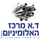 ד.א מרכז האלומיניום - תמונת לוגו