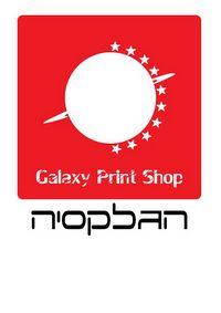 הגלקסיה - תמונת לוגו