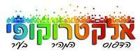 אלקטרוקופי בירושלים