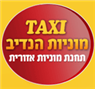 מוניות הנדיב - תמונת לוגו