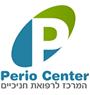 """המרכז לרפואת חניכיים - פריוסנטר בע""""מ בחיפה"""