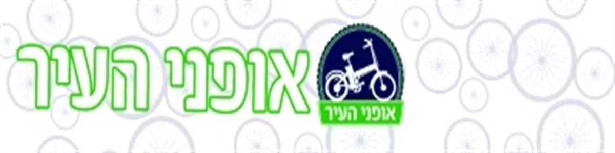 אופני העיר - תמונה ראשית