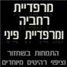 מרפדית פיני - תמונת לוגו