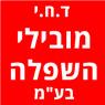 """ד.ח.י מובילי השפלה בע""""מ באשקלון"""