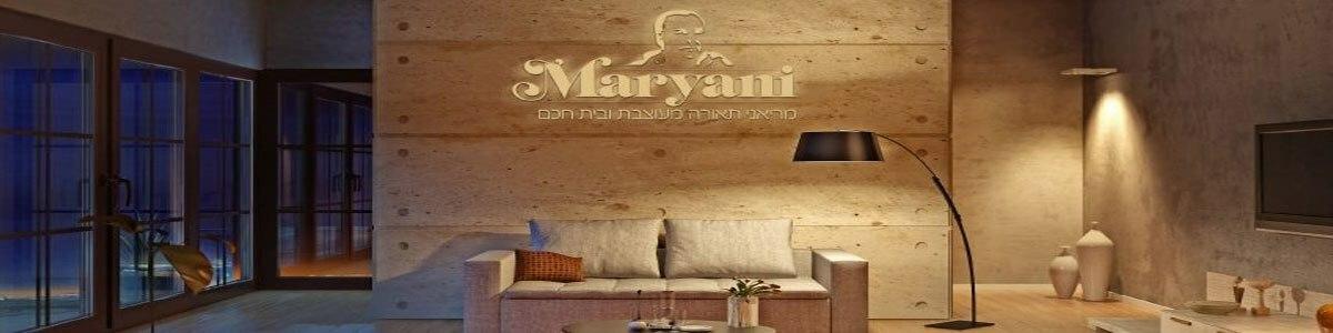 Maryani תאורה מעוצבת ובית חכם - תמונה ראשית