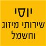 יוסי שירותי מיזוג וחשמל - תמונת לוגו