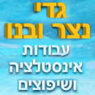 גדי נצר ובניו - תמונת לוגו