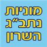 """מוניות נתב""""ג השרון - תמונת לוגו"""