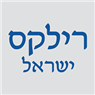רילקס ישראל בפתח תקווה