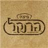 פיצה פרנקל בתל אביב