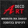 ארט דקו Art Deco בתל אביב