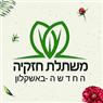 משתלת חזקיה החדשה - תמונת לוגו