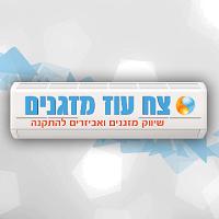 צח עוז מזגנים - תמונת לוגו