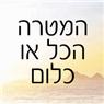 המטרה הכל או כלום בתל אביב