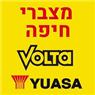 מצברי חיפה- סניף volta בחיפה