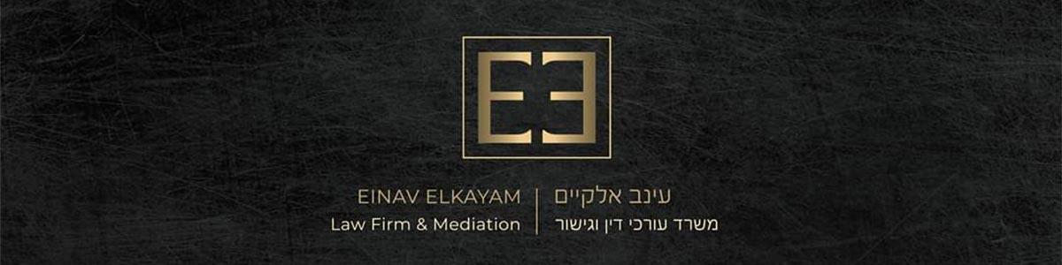 עינב אלקיים - משרד עורכי דין וגישור - תמונה ראשית